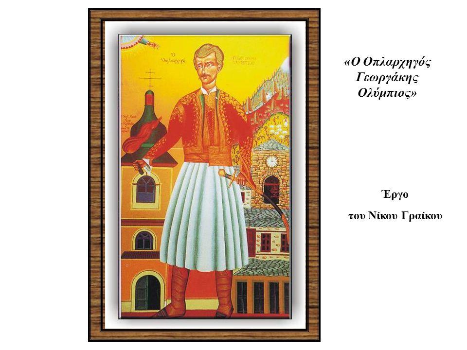 «Ο Οπλαρχηγός Γεωργάκης Ολύμπιος» Έργο του Νίκου Γραίκου