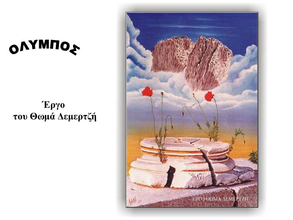 «ΘΕΩΝ ΔΩΜΑΤΑ» Έργο του Θωμά Δεμερτζή