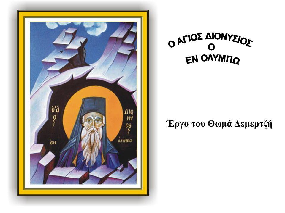 «ΘΕΩΝ ΣΥΜΒΟΛΑ» Έργο του Γιάννη Οργανόπουλου