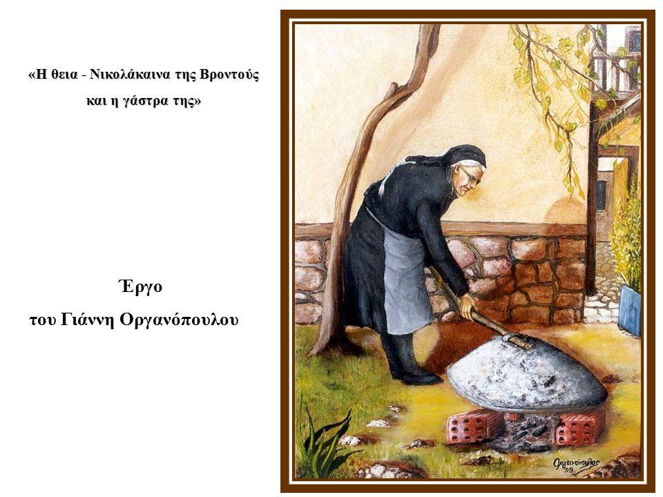 Έργο του Γιάννη Οργανόπουλου «Η θεια - Νικολάκαινα της Βροντούς και η γάστρα της»