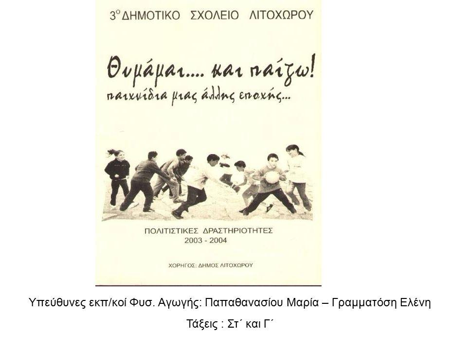 Στο Λιτόχωρο, όπως και σε κάθε ελληνική επαρχία, μέχρι πριν από τριάντα περίπου χρόνια οι παιδικές φωνές γέμιζαν τα «μπαΐρια» (αλάνες), που υπήρχαν τότε σε αρκετά μέρη του Λιτοχώρου.