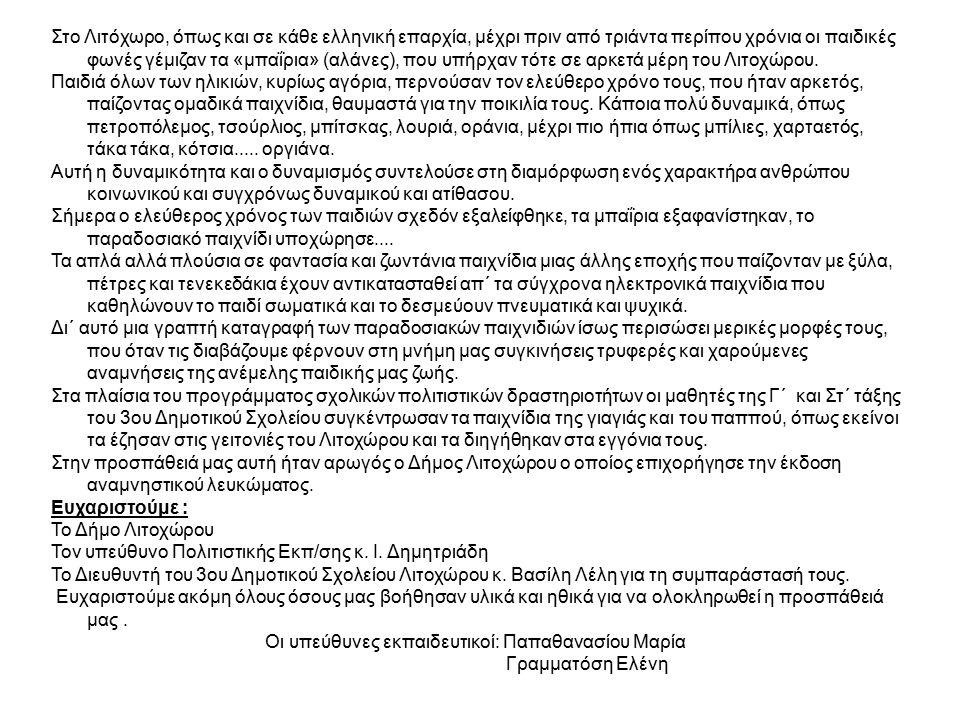 Στο Λιτόχωρο, όπως και σε κάθε ελληνική επαρχία, μέχρι πριν από τριάντα περίπου χρόνια οι παιδικές φωνές γέμιζαν τα «μπαΐρια» (αλάνες), που υπήρχαν τό