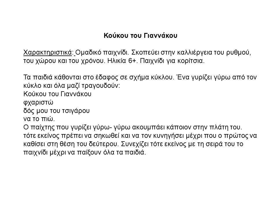 Κούκου του Γιαννάκου Χαρακτηριστικά: Ομαδικό παιχνίδι. Σκοπεύει στην καλλιέργεια του ρυθμού, του χώρου και του χρόνου. Ηλικία 6+. Παιχνίδι για κορίτσι