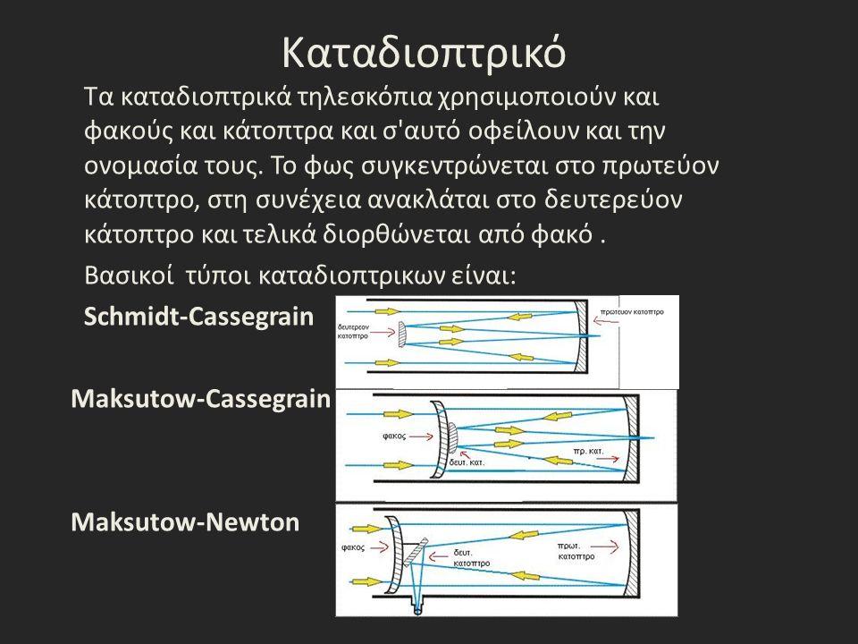 Καταδιοπτρικό Τα καταδιοπτρικά τηλεσκόπια χρησιμοποιούν και φακούς και κάτοπτρα και σ'αυτό οφείλουν και την ονομασία τους. Το φως συγκεντρώνεται στο π