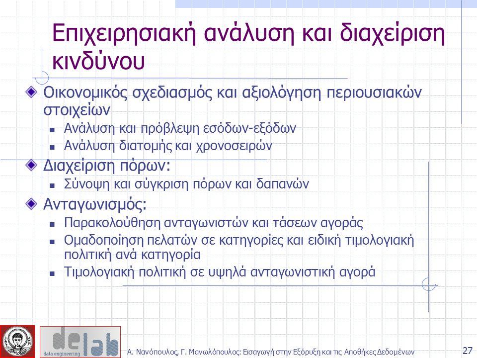 Οικονομικός σχεδιασμός και αξιολόγηση περιουσιακών στοιχείων Ανάλυση και πρόβλεψη εσόδων-εξόδων Ανάλυση διατομής και χρονοσειρών Διαχείριση πόρων: Σύν