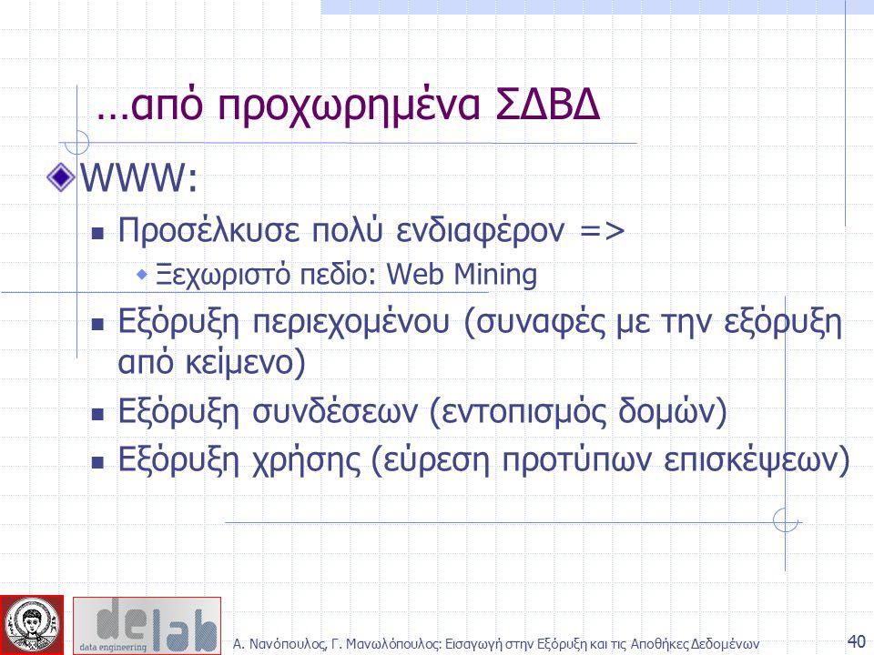 WWW: Προσέλκυσε πολύ ενδιαφέρον =>  Ξεχωριστό πεδίο: Web Mining Εξόρυξη περιεχομένου (συναφές με την εξόρυξη από κείμενο) Εξόρυξη συνδέσεων (εντοπισμ