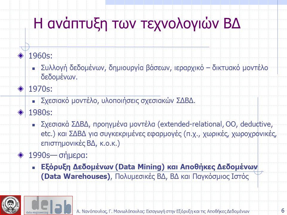 Εξόρυξη Δεδομένων: Μέρος της διαδικασίας ανακάλυψης γνώσης σε ΒΔ.