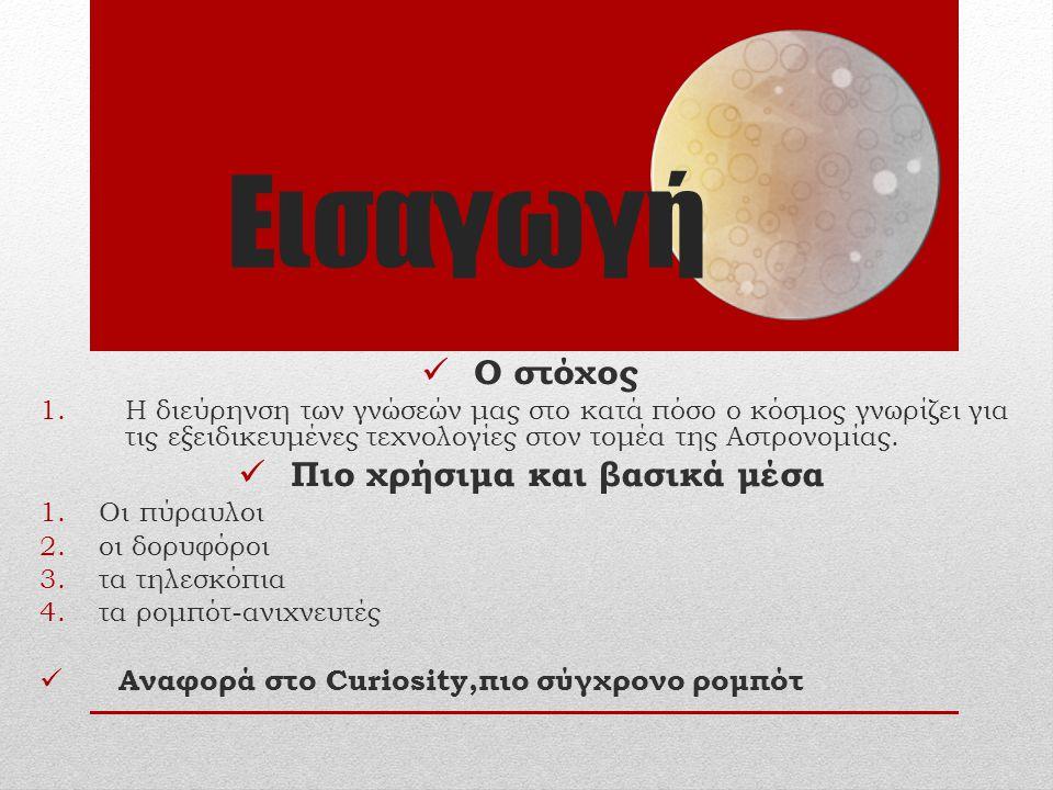 Συνέντευξη από καθηγητή του Α.Π.Θ Διαδικτυακές Πηγές 1.Βασικότερα Μέσα Τεχνολογίας Στην Αστρονομία Ερωτηματολόγιο 1.Διαπίστωση Βασικών Γνώσεων 2.Δορυφόροι 3.Curiosity