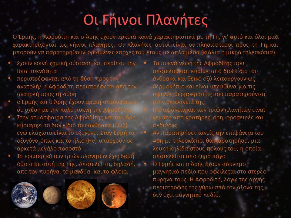 Οι Γήινοι Πλανήτες Ο Ερμής, η Αφροδίτη και ο Άρης έχουν αρκετά κοινά χαρακτηριστικά με τη Γη, γι' αυτό και όλοι μαζί χαρακτηρίζονται ως γήινοι πλανήτε