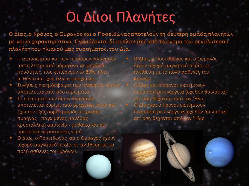 Οι Δίιοι Πλανήτες Ο Δίας, ο Κρόνος, ο Ουρανός και ο Ποσειδώνας αποτελούν τη δεύτερη ομάδα πλανητών με κοινά χαρακτηριστικά. Ονομάζονται δίιοι πλανήτες