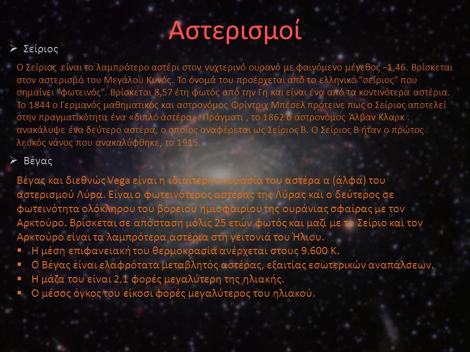 Αστερισμοί  Σείριος Ο Σείριος είναι το λαμπρότερο αστέρι στον νυχτερινό ουρανό με φαινόμενο μέγεθος −1,46. Βρίσκεται στον αστερισμό του Μεγάλου Κυνός