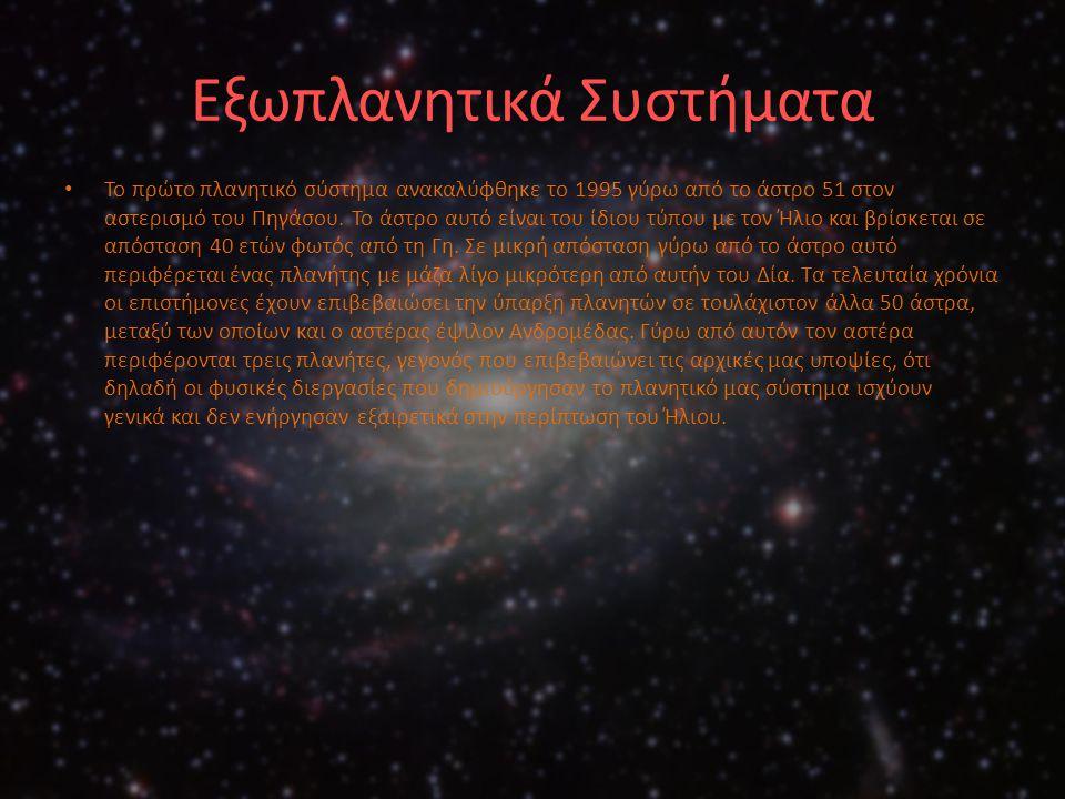 Εξωπλανητικά Συστήματα Το πρώτο πλανητικό σύστημα ανακαλύφθηκε το 1995 γύρω από το άστρο 51 στον αστερισμό του Πηγάσου. Το άστρο αυτό είναι του ίδιου