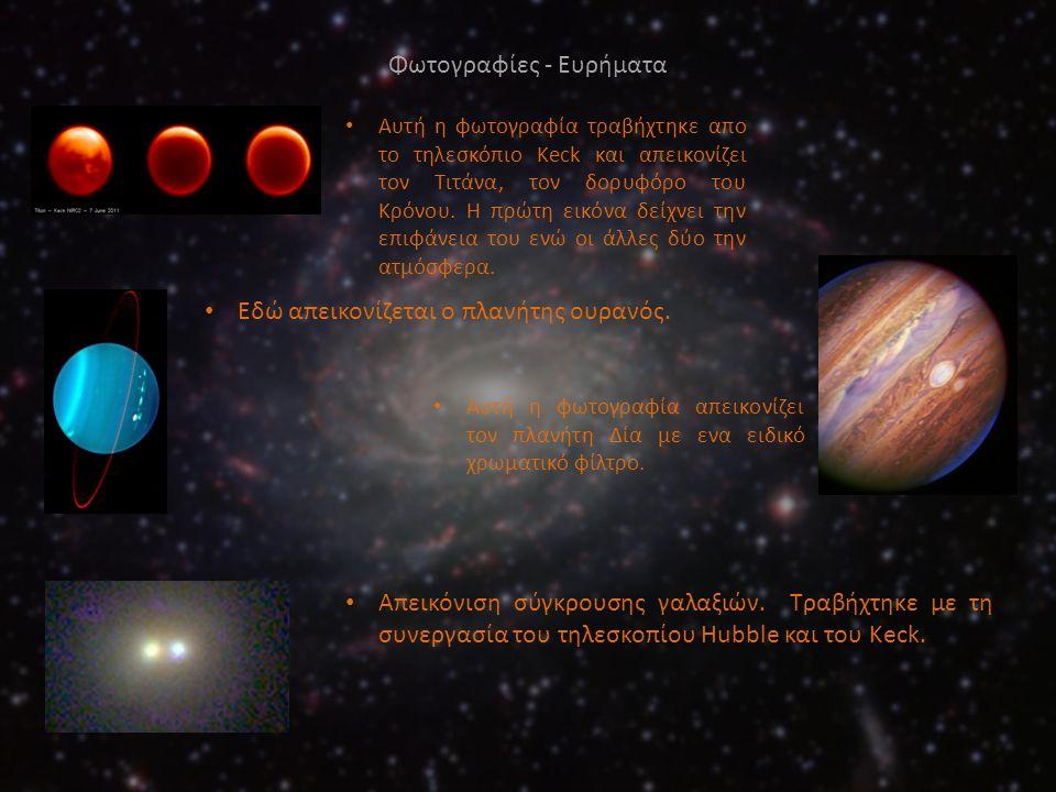 Φωτογραφίες - Ευρήματα Αυτή η φωτογραφία τραβήχτηκε απο το τηλεσκόπιο Keck και απεικονίζει τον Τιτάνα, τον δορυφόρο του Κρόνου. Η πρώτη εικόνα δείχνει