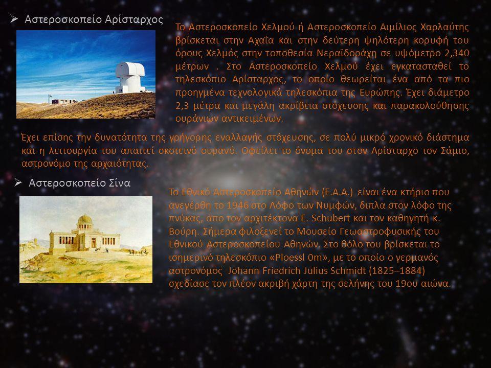  Αστεροσκοπείο Αρίσταρχος Το Αστεροσκοπείο Χελμού ή Αστεροσκοπείο Αιμίλιος Χαρλαύτης βρίσκεται στην Αχαΐα και στην δεύτερη ψηλότερη κορυφή του όρους