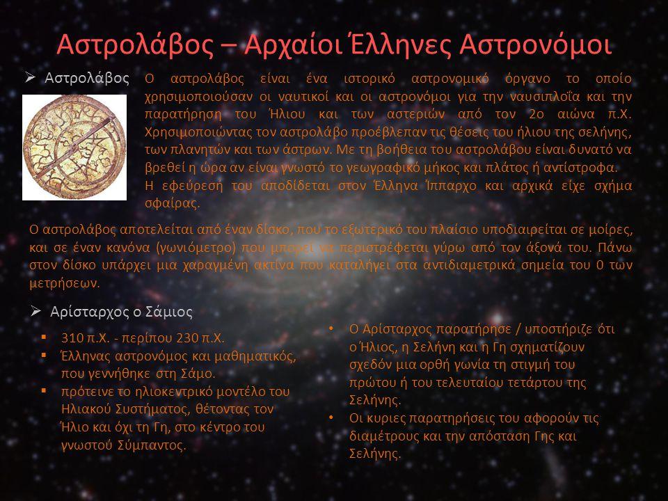 Aστρολάβος – Αρχαίοι Έλληνες Αστρονόμοι  Αστρολάβος Ο αστρολάβος είναι ένα ιστορικό αστρονομικό όργανο το οποίο χρησιμοποιούσαν οι ναυτικοί και οι ασ
