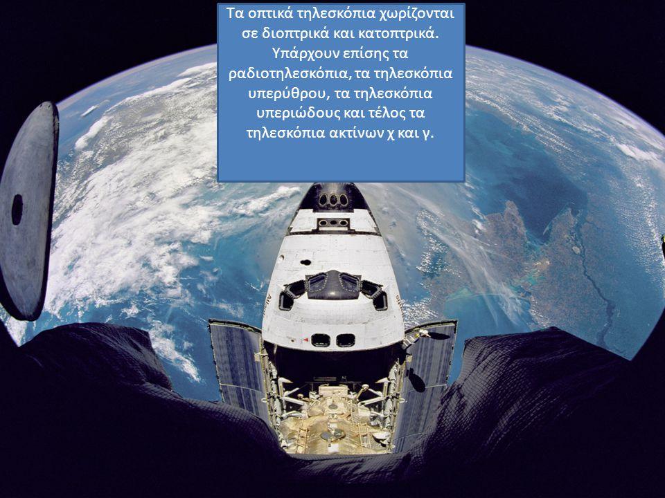 Τα οπτικά τηλεσκόπια χωρίζονται σε διοπτρικά και κατοπτρικά.