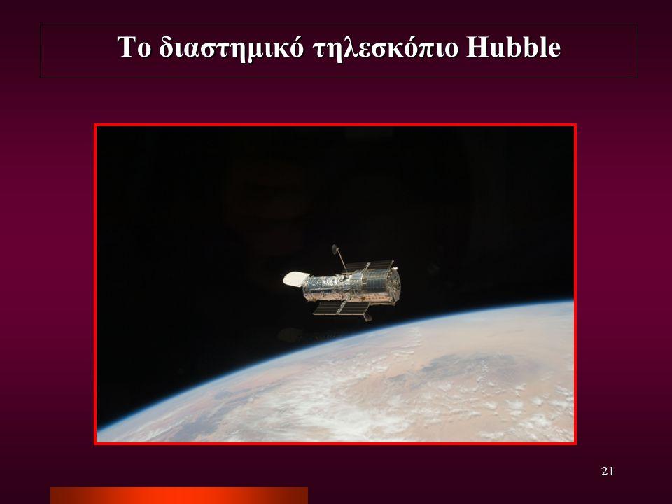21 Το διαστημικό τηλεσκόπιο Hubble