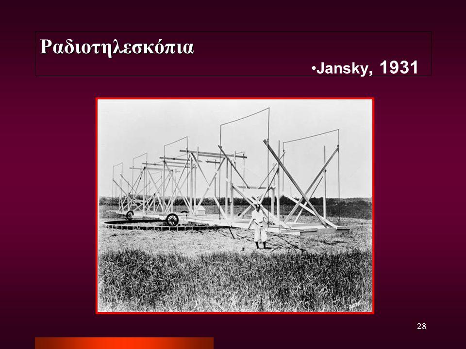 28 Ραδιοτηλεσκόπια Jansky, 1931
