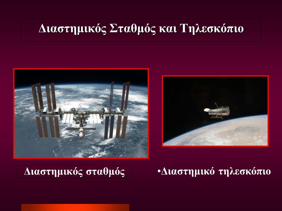 Διαστημικός Σταθμός και Τηλεσκόπιο Διαστημικός σταθμός Διαστημικό τηλεσκόπιο