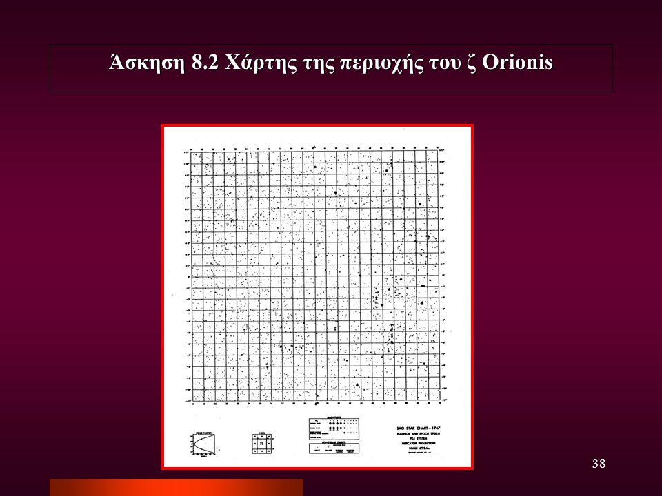 38 Άσκηση 8.2 Χάρτης της περιοχής του ζ Orionis