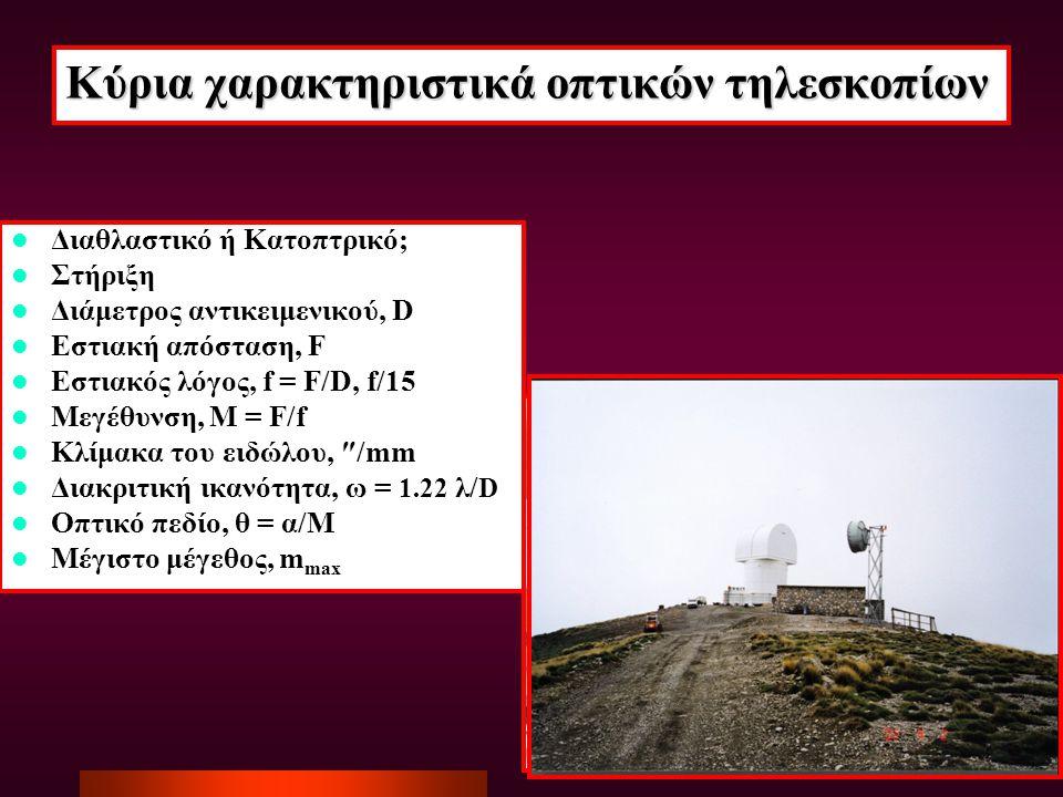 6 Κύρια χαρακτηριστικά οπτικών τηλεσκοπίων Διαθλαστικό ή Κατοπτρικό; Στήριξη Διάμετρος αντικειμενικού, D Εστιακή απόσταση, F Εστιακός λόγος, f = F/D,