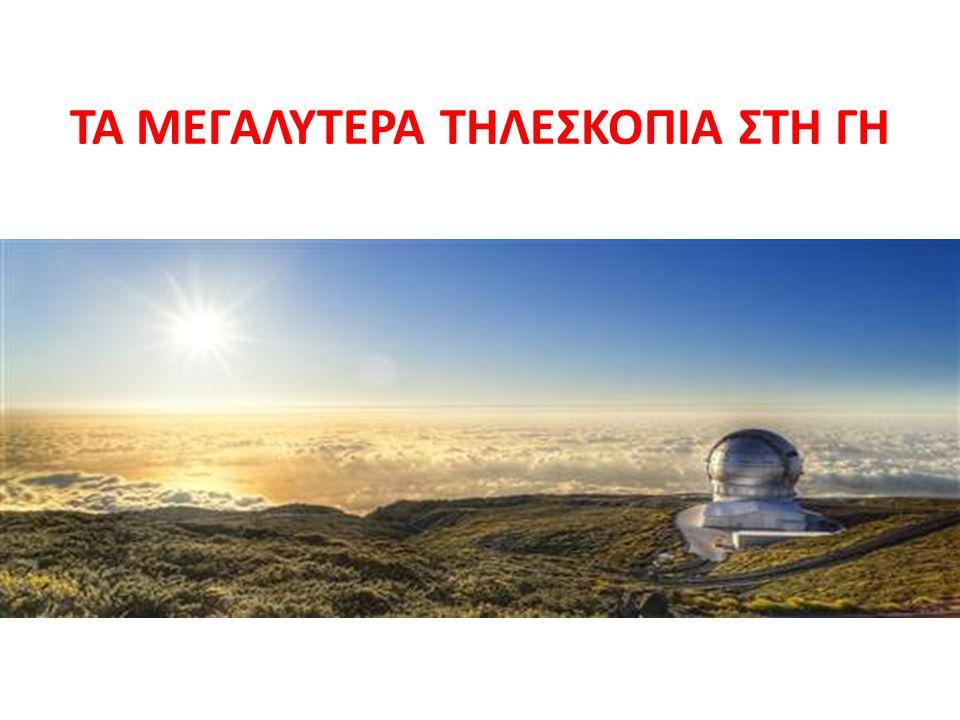 Στις πλέον αφιλόξενες ερημικές βουνοκορφές του πλανήτη μας δεσπόζουν γιγαντιαία υπερ-σύγχρονα οπτικά τηλεσκόπια, με τα οποία οι επιστήμονες εξερευνούν τα άδυτα του Σύμπαντος με μεγαλύτερη ακρίβεια από ποτέ άλλοτε.