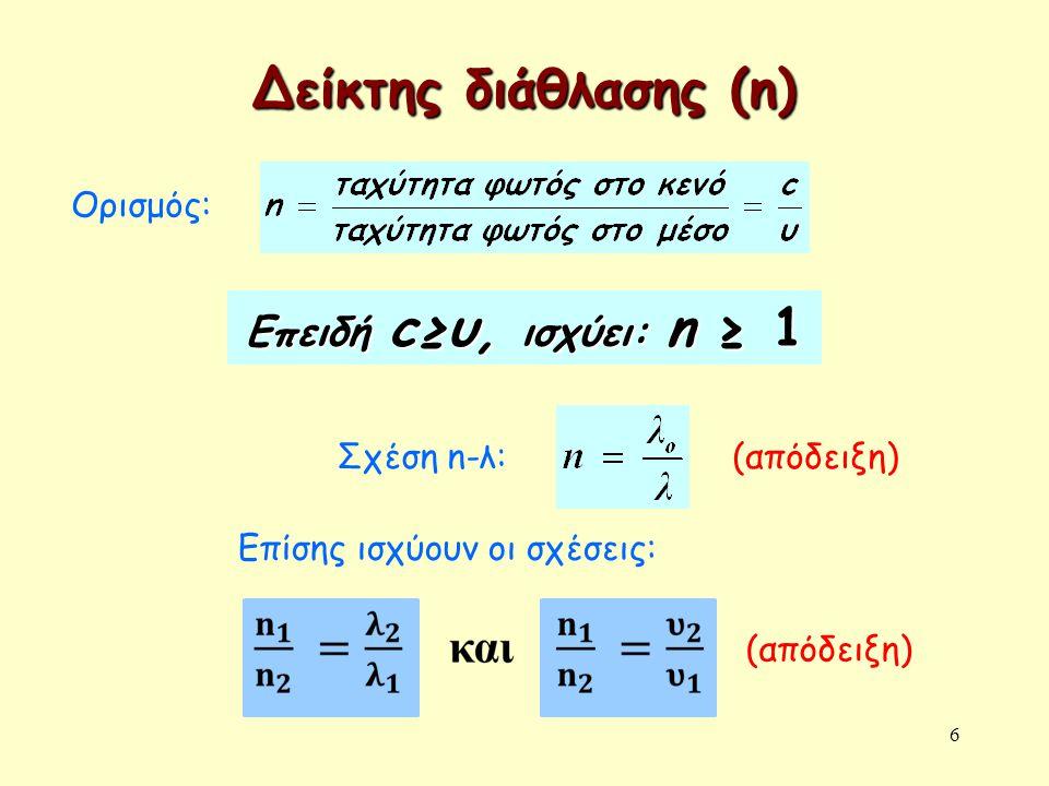 6 Δείκτης διάθλασης (n) Επειδή c≥υ, ισχύει: n ≥ 1 Σχέση n-λ: Επίσης ισχύουν οι σχέσεις: (απόδειξη) Ορισμός: