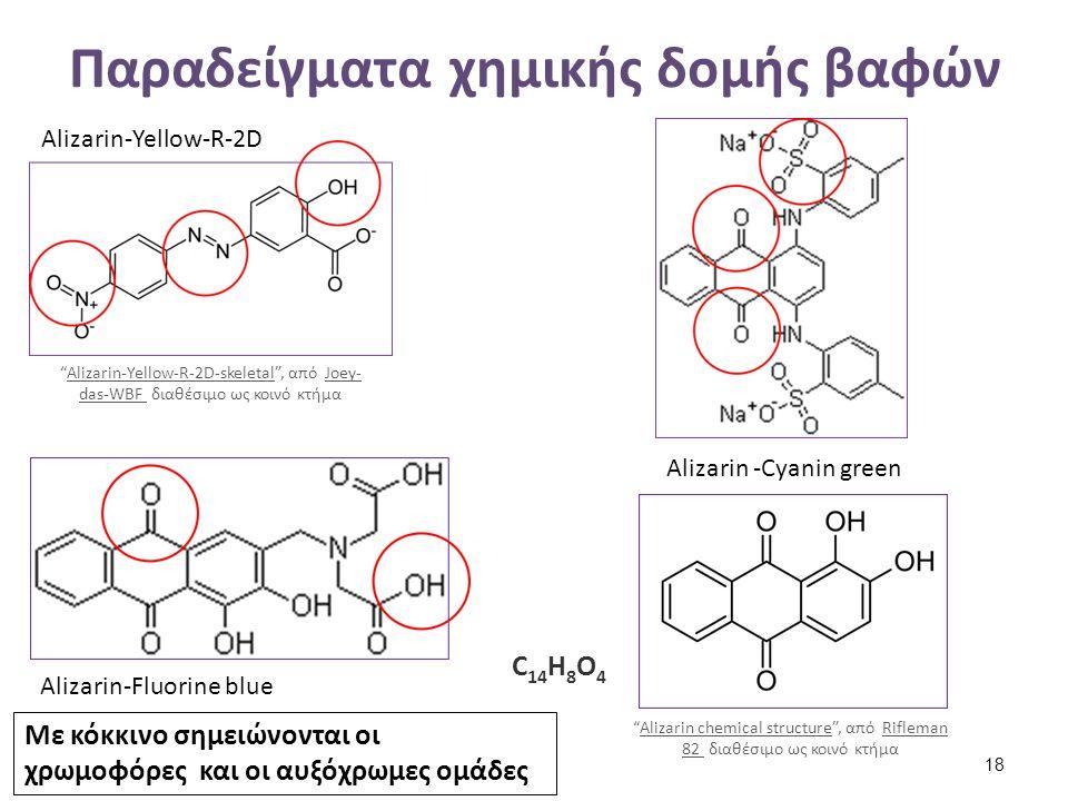 """Παραδείγματα χημικής δομής βαφών Alizarin-Yellow-R-2D """"Alizarin-Yellow-R-2D-skeletal"""", από Joey- das-WBF διαθέσιμο ως κοινό κτήμαAlizarin-Yellow-R-2D-"""
