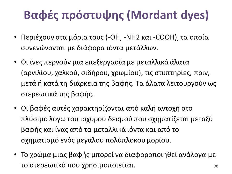Βαφές πρόστυψης (Mordant dyes) Περιέχουν στα μόρια τους (-ΟΗ, -ΝΗ2 και -COOH), τα οποία συνενώνονται με διάφορα ιόντα μετάλλων. Οι ίνες περνούν μια επ