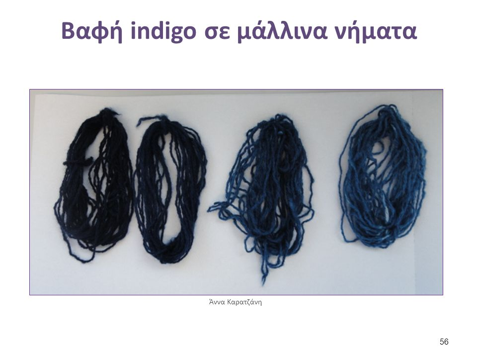 Βαφή indigo σε μάλλινα νήματα Άννα Καρατζάνη 56