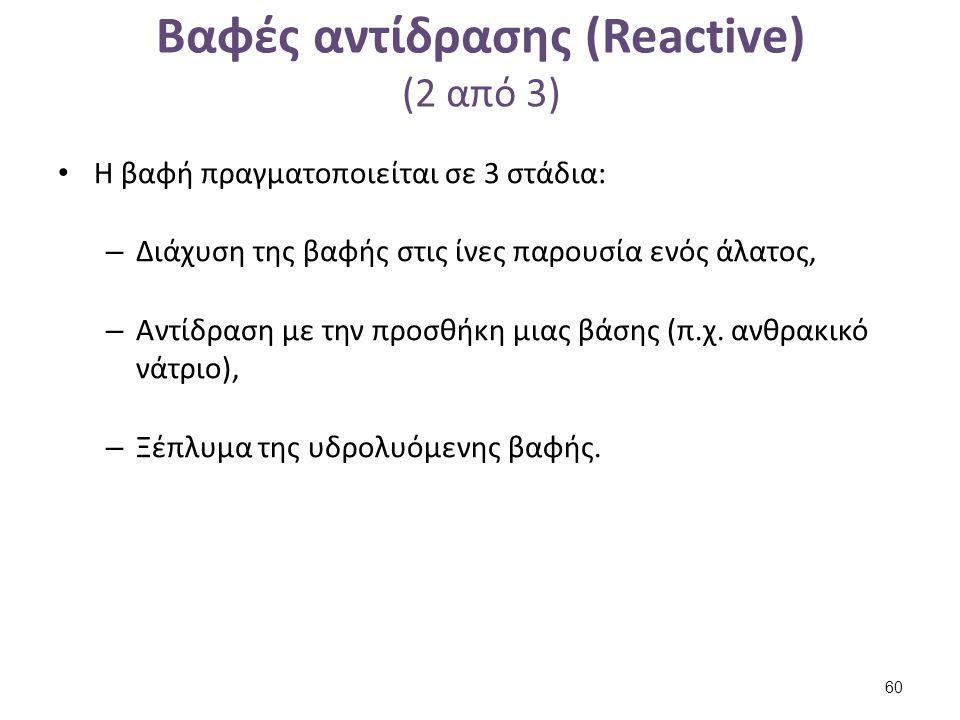 Βαφές αντίδρασης (Reactive) (2 από 3) Η βαφή πραγματοποιείται σε 3 στάδια: – Διάχυση της βαφής στις ίνες παρουσία ενός άλατος, – Αντίδραση με την προσ