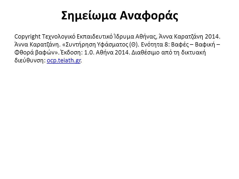 Σημείωμα Αναφοράς Copyright Τεχνολογικό Εκπαιδευτικό Ίδρυμα Αθήνας, Άννα Καρατζάνη 2014. Άννα Καρατζάνη. «Συντήρηση Υφάσματος (Θ). Ενότητα 8: Βαφές –