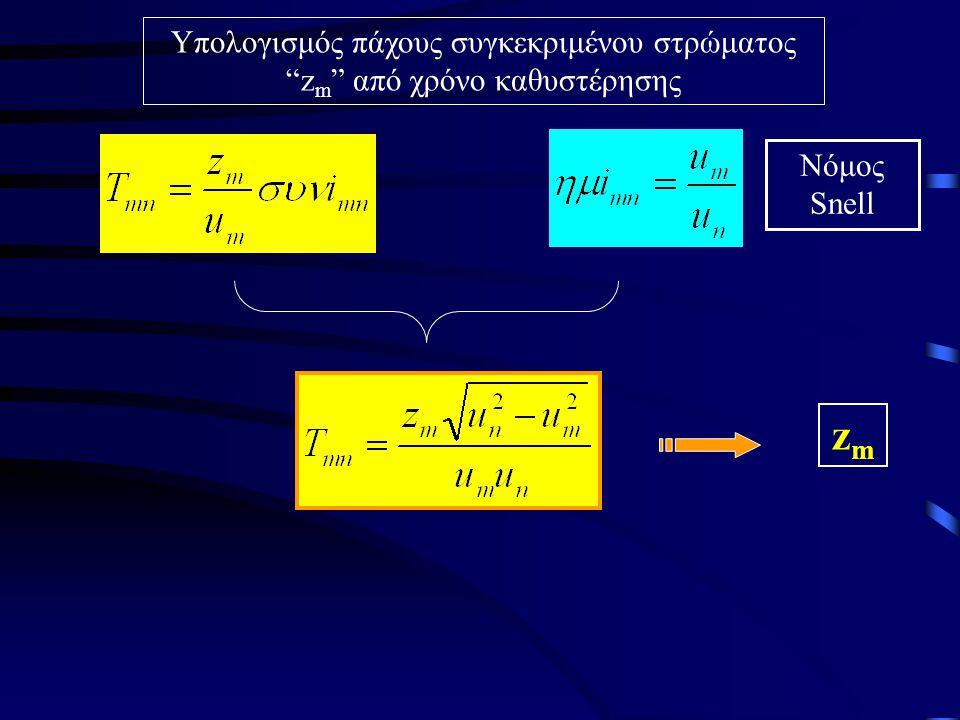 """Υπολογισμός πάχους συγκεκριμένου στρώματος """"z m """" από χρόνο καθυστέρησης Νόμος Snell zmzm"""