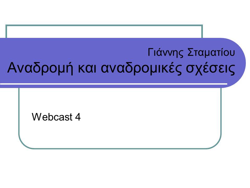 Γιάννης Σταματίου Αναδρομή και αναδρομικές σχέσεις Webcast 4