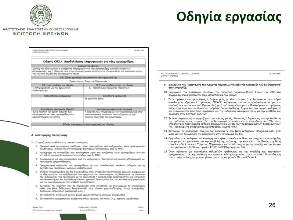 26 Οδηγία εργασίας