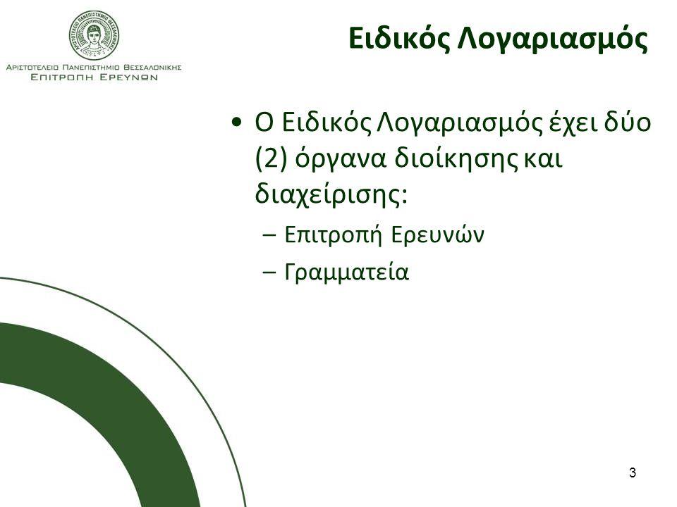3 Ειδικός Λογαριασμός Ο Ειδικός Λογαριασμός έχει δύο (2) όργανα διοίκησης και διαχείρισης: –Επιτροπή Ερευνών –Γραμματεία