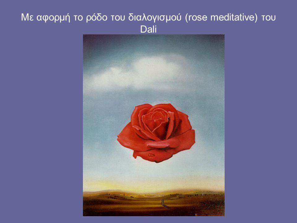 Με αφορμή το ρόδο του διαλογισμού (rose meditative) του Dali