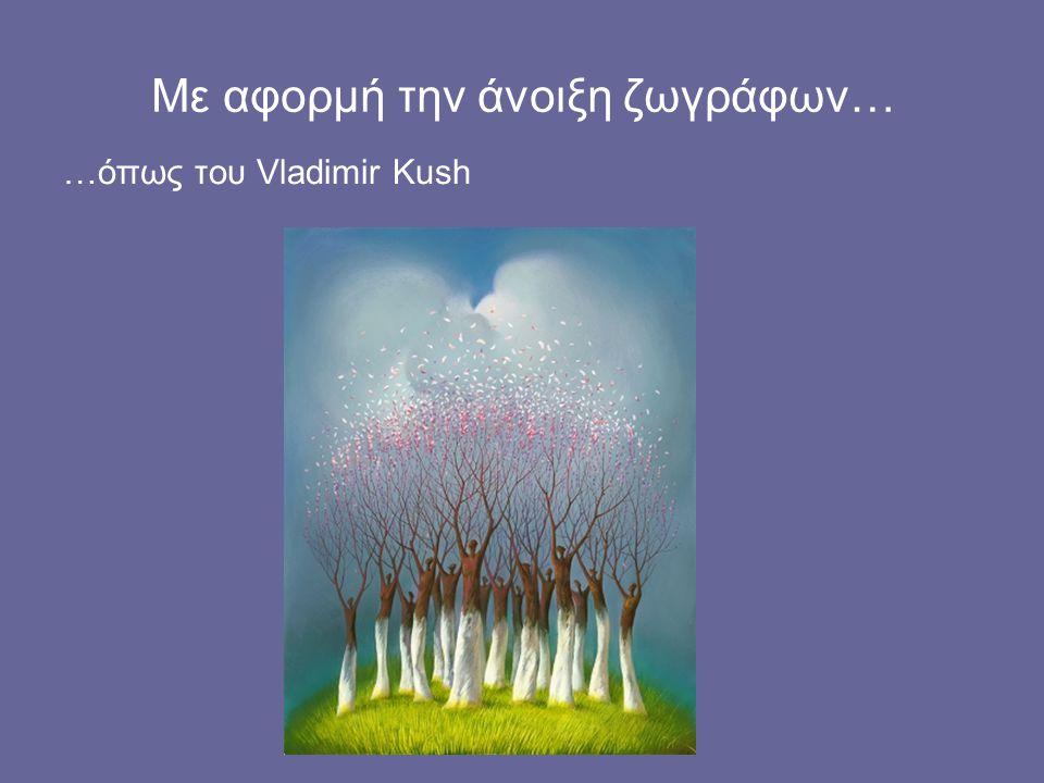 Με αφορμή την άνοιξη ζωγράφων… …όπως του Vladimir Kush