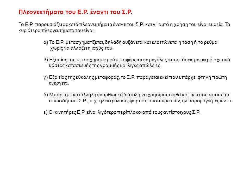 Πλεονεκτήματα του Ε.Ρ. έναντι του Σ.Ρ. Το Ε.Ρ. παρουσιάζει αρκετά πλεονεκτήματα έναντι του Σ.Ρ. και γι' αυτό η χρήση του είναι ευρεία. Τα κυριότερα πλ