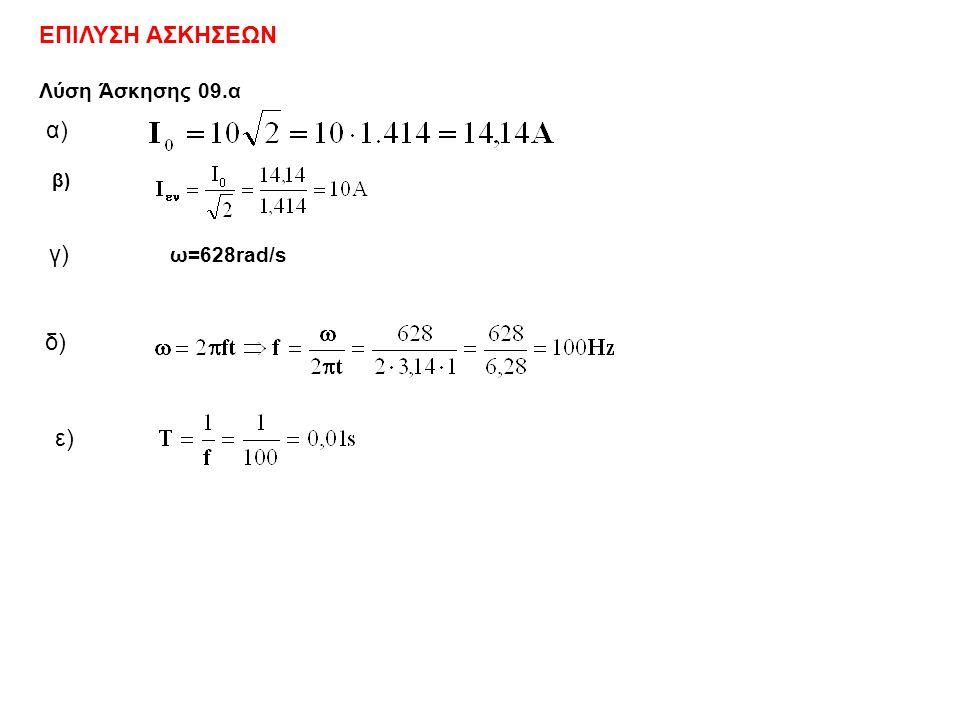 ΕΠΙΛΥΣΗ ΑΣΚΗΣΕΩΝ Λύση Άσκησης 09.α β) ω=628rad/s ε) γ)γ) δ) α)