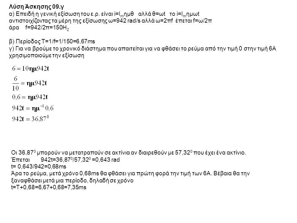 Λύση Άσκησης 09.γ α) Επειδή η γενική εξίσωση του ε.ρ. είναι i=I m ημθ αλλά θ=ωt το i=I m ημωt αντιστοιχίζοντας τα μέρη της εξίσωσης ω=942 rad/s αλλά ω