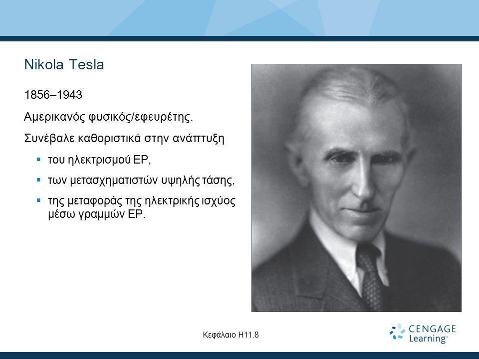 Nikola Tesla 1856–1943 Αμερικανός φυσικός/εφευρέτης. Συνέβαλε καθοριστικά στην ανάπτυξη  του ηλεκτρισμού ΕΡ,  των μετασχηματιστών υψηλής τάσης,  τη