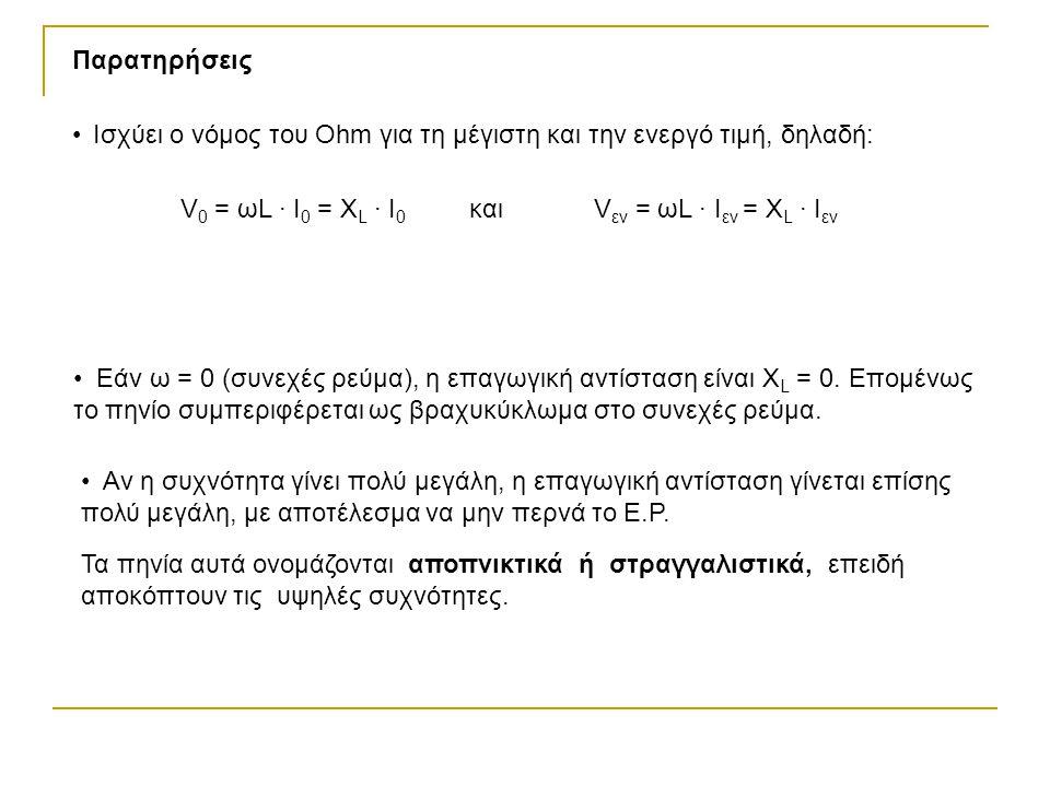 Ισχύει ο νόμος του Οhm για τη μέγιστη και την ενεργό τιμή, δηλαδή: V 0 = ωL · Ι 0 = Χ L · Ι 0 V εν = ωL · I εν = Χ L · I εν Εάν ω = 0 (συνεχές ρεύμα),