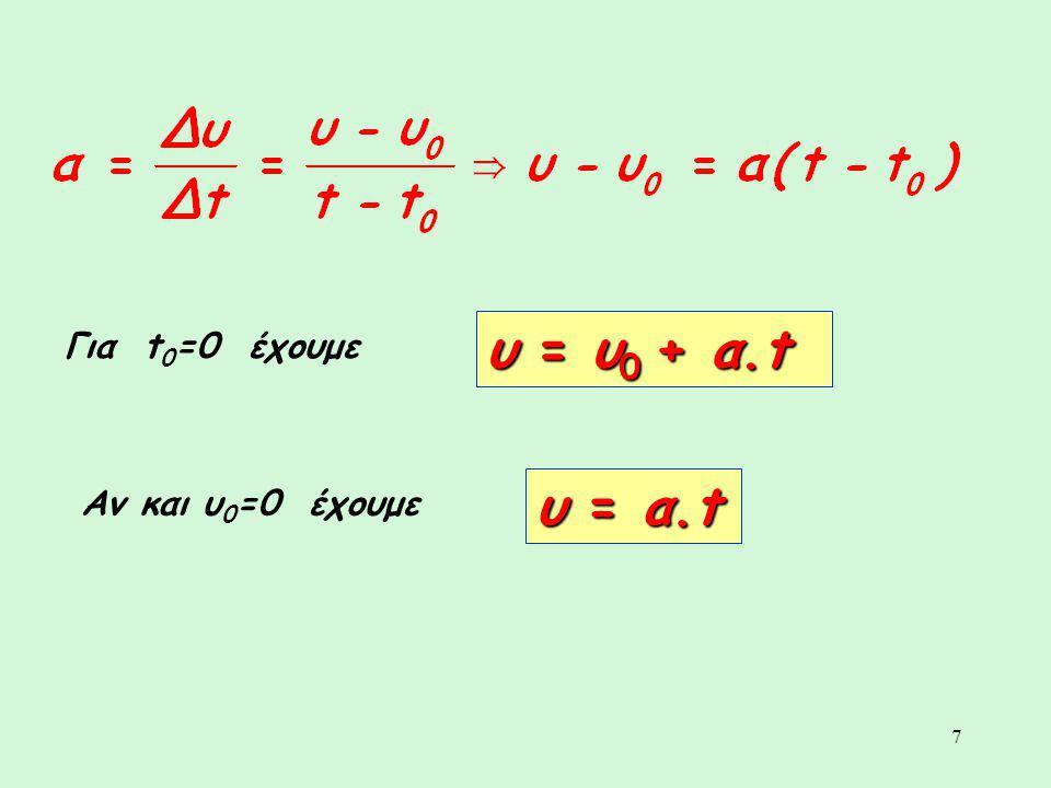 7 Για t 0 =0 έχουμε υ = υ 0 + α.t Αν και υ 0 =0 έχουμε υ = α.t