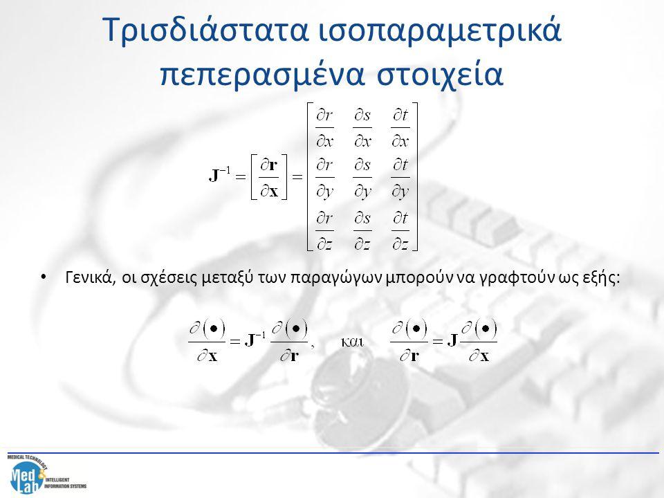 Τρισδιάστατα ισοπαραμετρικά πεπερασμένα στοιχεία Γενικά, οι σχέσεις μεταξύ των παραγώγων μπορούν να γραφτούν ως εξής:
