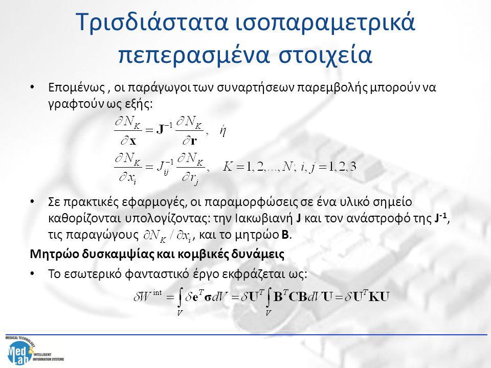 Τρισδιάστατα ισοπαραμετρικά πεπερασμένα στοιχεία Επομένως, οι παράγωγοι των συναρτήσεων παρεμβολής μπορούν να γραφτούν ως εξής: Σε πρακτικές εφαρμογές