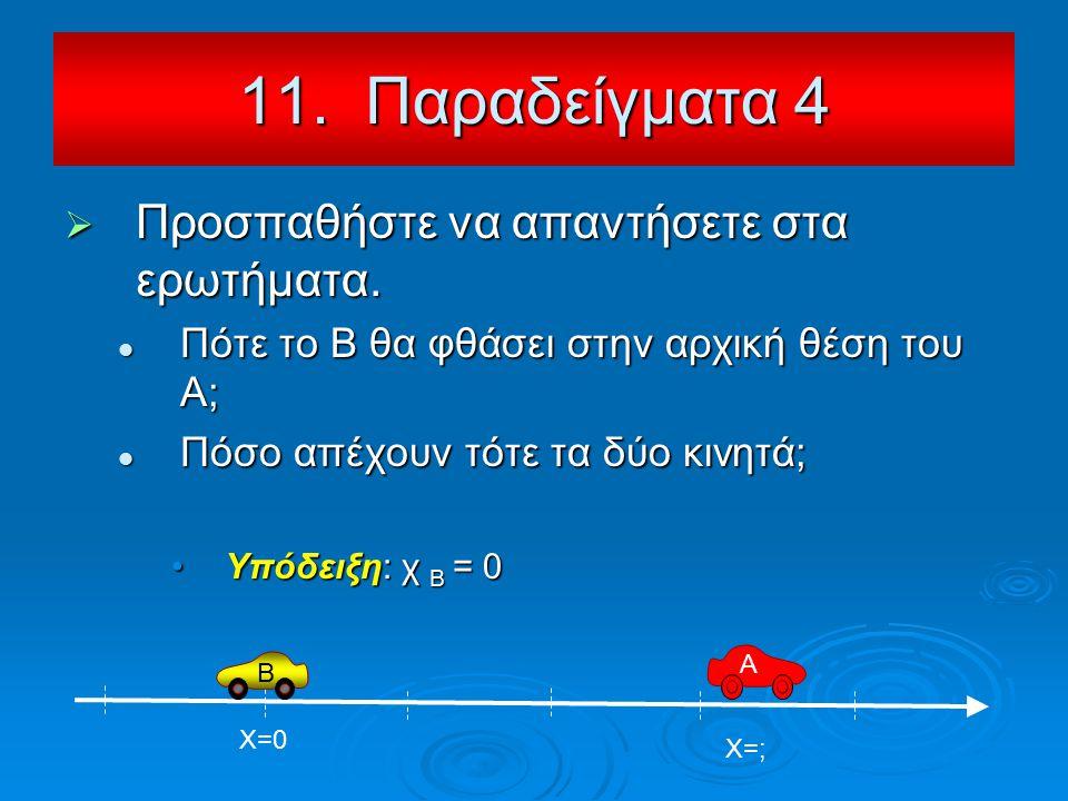  Προσπαθήστε να απαντήσετε στα ερωτήματα. Πότε το Β θα φθάσει στην αρχική θέση του Α; Πότε το Β θα φθάσει στην αρχική θέση του Α; Πόσο απέχουν τότε τ