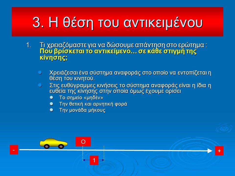  Η θέση του κινητού προσδιορίζεται από το διάνυσμα (θέσης) που αρχίζει από το σημείο Ο και τελειώνει στο σημείο που βρίσκεται το κινητό.
