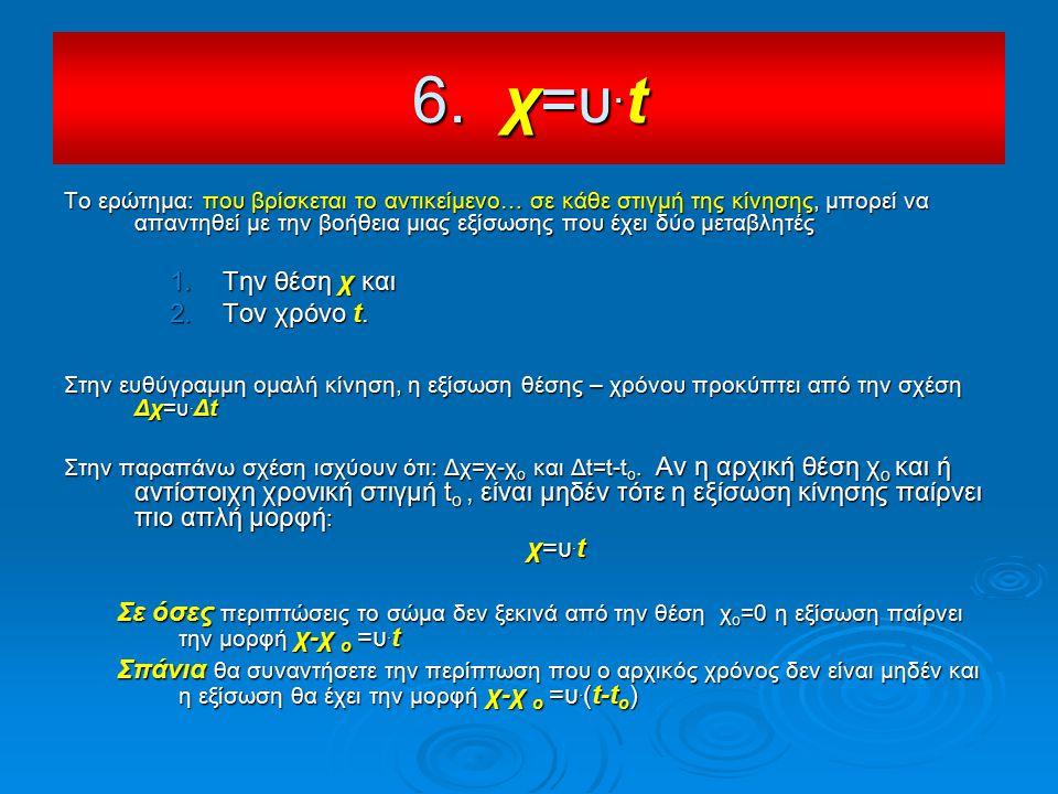 Στην ευθύγραμμη ομαλά επιταχυνόμενη κίνηση, η εξίσωση θέσης – χρόνου προκύπτει από την σχέση Δχ=υ ο.
