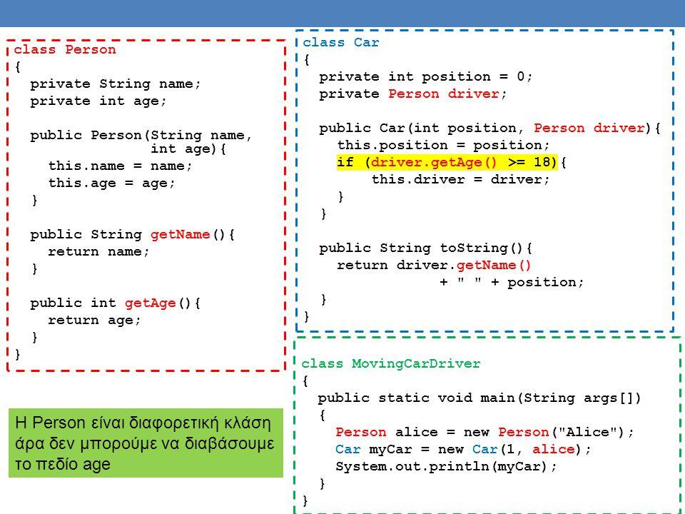 Η εντολή exit Χρησιμοποιείται για σοβαρά λάθη για να σταματάει την εκτέλεση του προγράμματος.